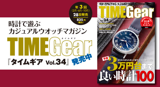 TIME Gear   タイムギアVol.34