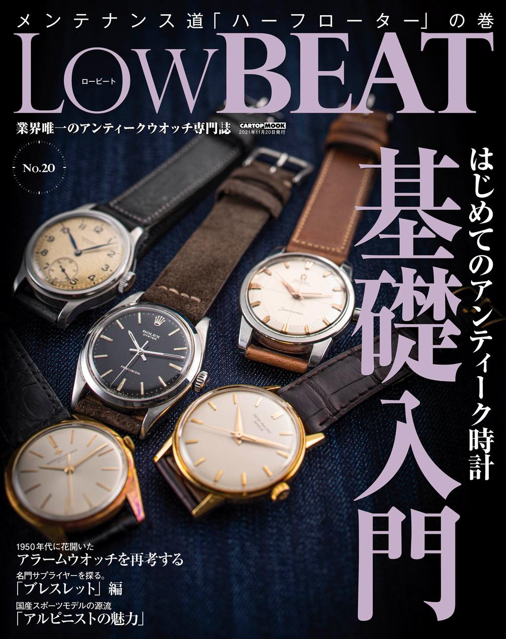 C's-Factory 書籍 LowBEAT No.20